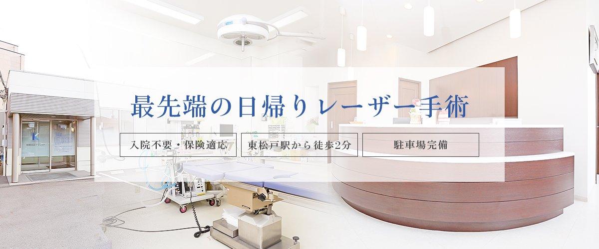 最先端の日帰りレーザー手術 入院不要・保険適応 東松戸駅から徒歩2分 駐車場完備