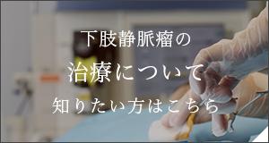 下肢静脈瘤の治療について知りたい方はこちら