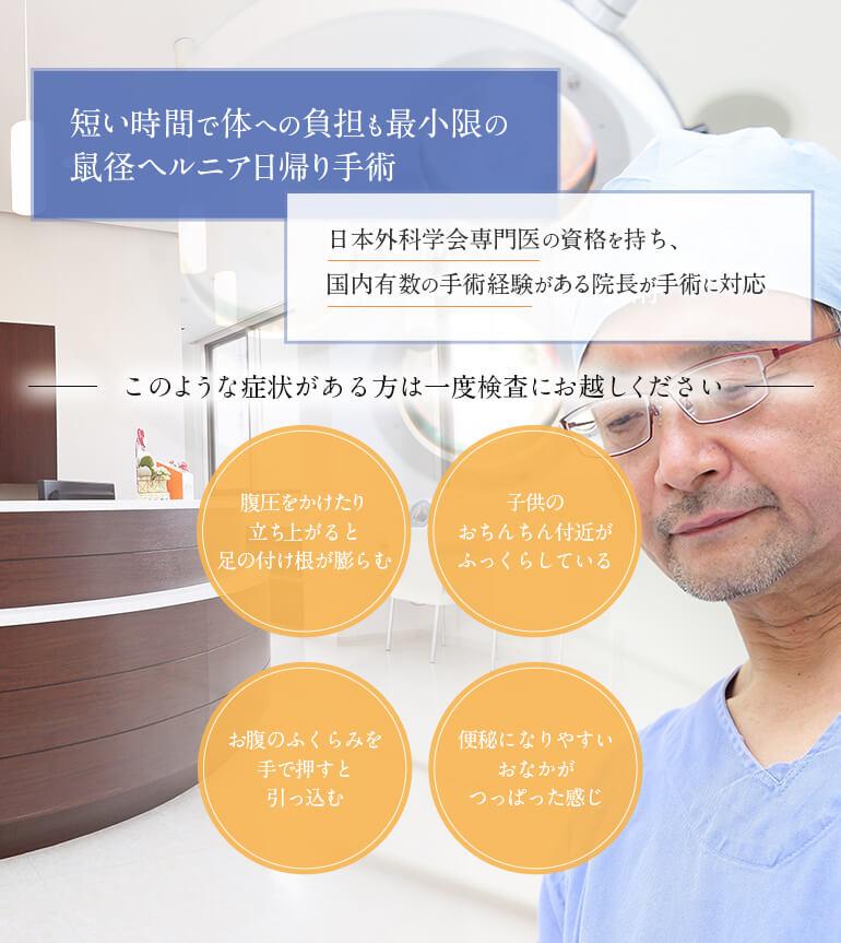 短い時間で体への負担も最小限の鼠径ヘルニア日帰り手術 日本外科学会専門医・指導医の資格を持ち、国内有数の手術経験がある院長が手術に対応
