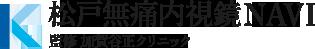 松戸無痛内視鏡NAVI 監修 加賀谷正クリニック