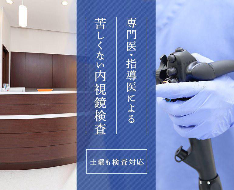 専門医・指導医による苦しくない内視鏡検査 土日も検査対応