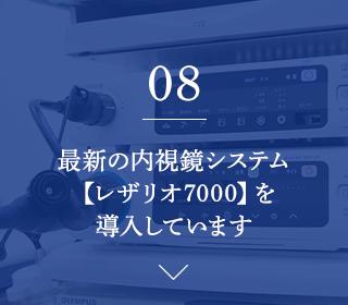最新の内視鏡システム【レザリオ7000】を導入しています