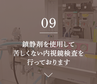 鎮静剤を使用して苦しくない内視鏡検査を行っております