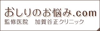 おしりのお悩み.com 監修 加賀谷正クリニック