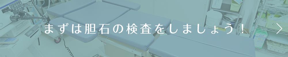 まずは胆石の検査をしましょう!