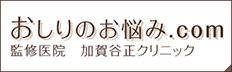 おしりの悩み.COM