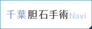 胆石治療.com