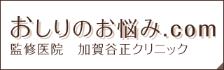 おしりのお悩み.com