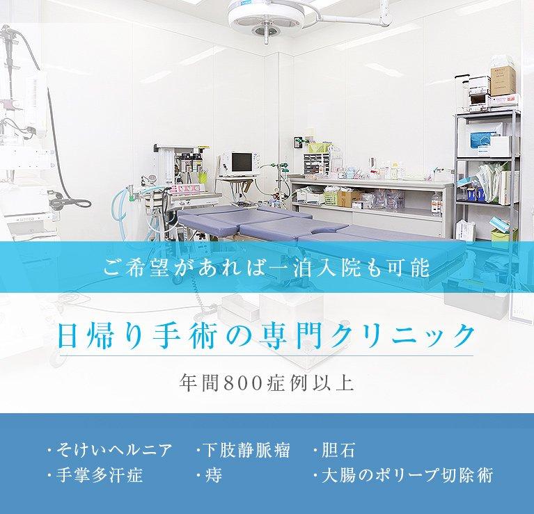 ご希望があれば一泊入院も可能 日帰り手術の専門クリニック 年間800症例以上