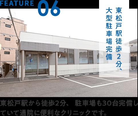 東松戸駅徒歩2分、大型駐車場完備