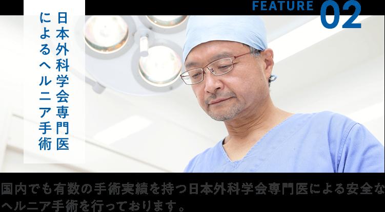 日本外科学会専門医によるヘルニア手術
