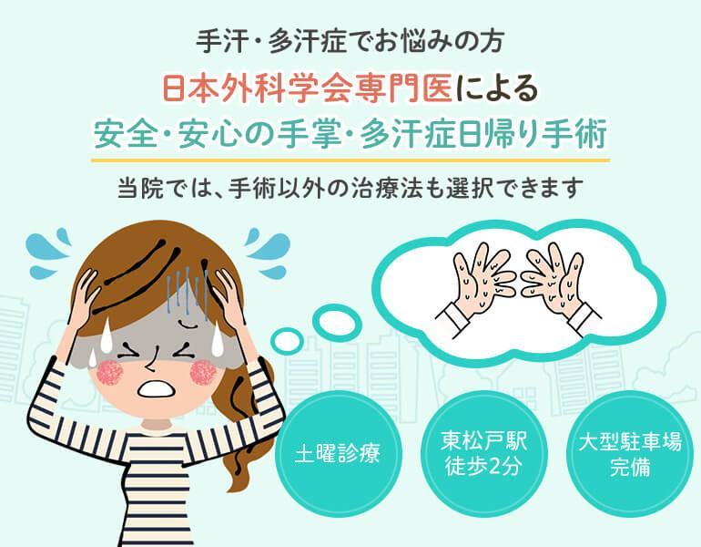 日本外科学会専門医による安全・安心の手掌・多汗症日帰り手術