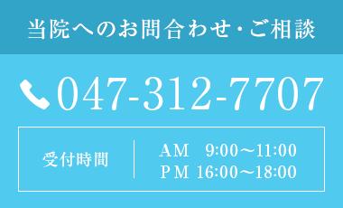 当院へのお問合わせ・ご相談 tel:047-312-7707