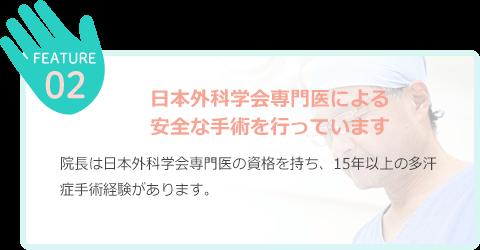 日本外科学会専門医による 安全な手術を行っています